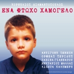 KorniliosDiamantopoulos-EnaFtohoHamogelo
